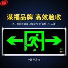 谋福 安全出口消防应急灯指示灯 单面双方向(个)