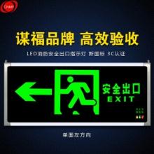 谋福 安全出口消防应急灯指示灯 单面向左(个)