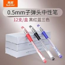 真彩 GP1211中性笔子弹头0.5mm碳素水笔12支/盒