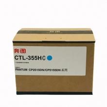 奔图CTL-355HC粉盒墨粉盒 碳粉 高容   19000页