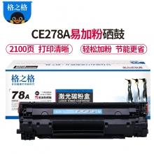格之格278a硒鼓易加粉适用惠普P1560 P1566 P1606 P1606dn 佳能LBP6200 78a硒鼓