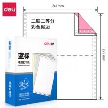 得力 LB241-2-1/2CS 蓝标/锐标 二联二等分撕边电脑打印纸 彩色针式打印纸(色序:白红600页/箱)