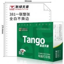 天章(TANGO)新绿天章 一联整张不撕边电脑打印纸 全白针式打印纸(381-1 色序:全白 1000页/箱)