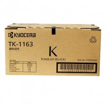 京瓷(KYOCERA)TK-1163 黑色 粉盒(适用P2040dn/P2040dw打印机)