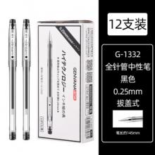 金万年(Genvana) G-1332 细头中性笔 0.25mm 黑色 12支/盒(计量单位:支)