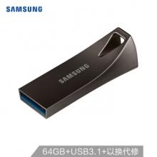 三星(SAMSUNG) BAR升级版+64GB USB3.1 U盘 深空灰 读速300MB/s 高速便携(Gen 1)