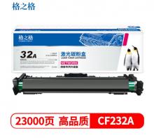 格之格 NT-DNH232C  黑色成像硒鼓 (CF232A)