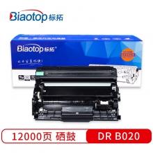 标拓 (Biaotop) DR B020硒鼓架适用兄弟B7500d B2000 B2050 B7530 B7720dn打印机 畅蓝系列