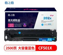 格之格CF500X硒鼓NT-PH202XCplus+青色适用惠普254nw M28系列打印机