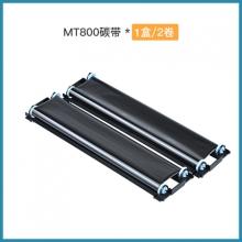 汉印 MT800碳带 A4规格,热转印碳带,2卷/盒