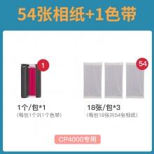 汉印 CP4000耗材 6寸照片纸 54张+1卷色带/盒