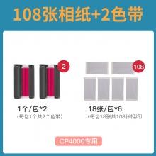 CP4000耗材 6寸照片纸 108张+2卷色带/盒