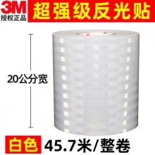 3M 超强级白色反光贴 宽20cm*长45.7米