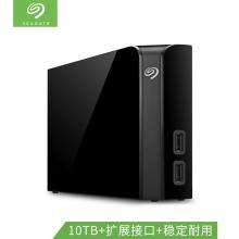 希捷(Seagate) 桌面移动硬盘 10TB USB Hub扩展坞 3.5英寸 大容量存储 STEL10000400
