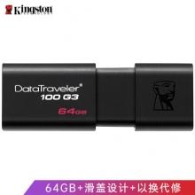 金士顿(Kingston)u盘 USB3.0 DT100G3 投标车载高速优盘 64GB
