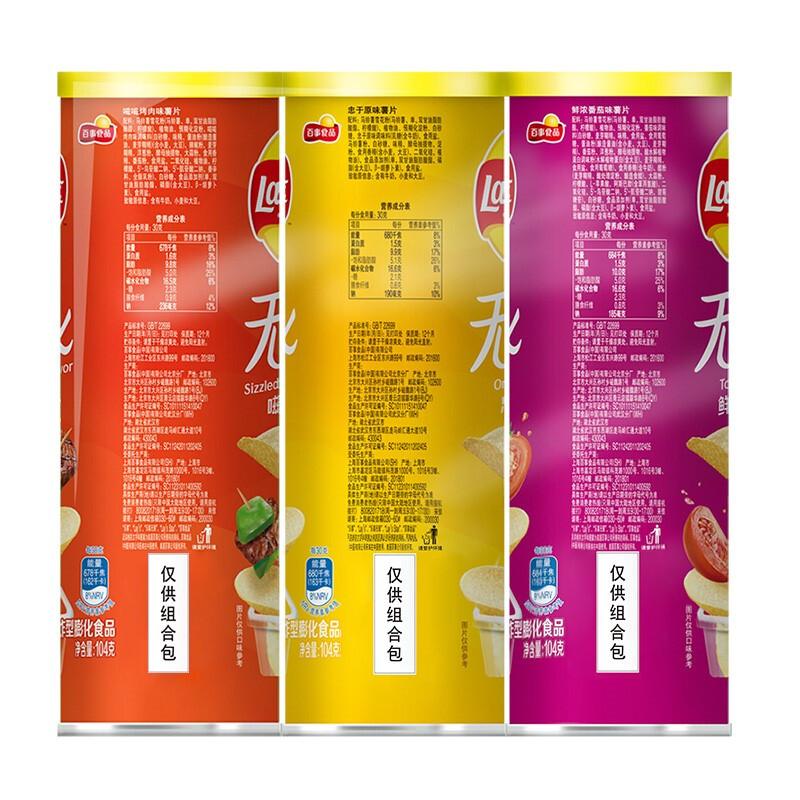 乐事(Lay's)无限薯片 休闲零食 104g*3组合装(原味+烤肉+番茄)百事食品