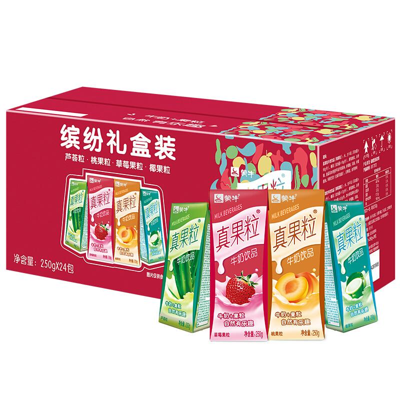 蒙牛 真果粒牛奶饮品(四种口味)250g*24