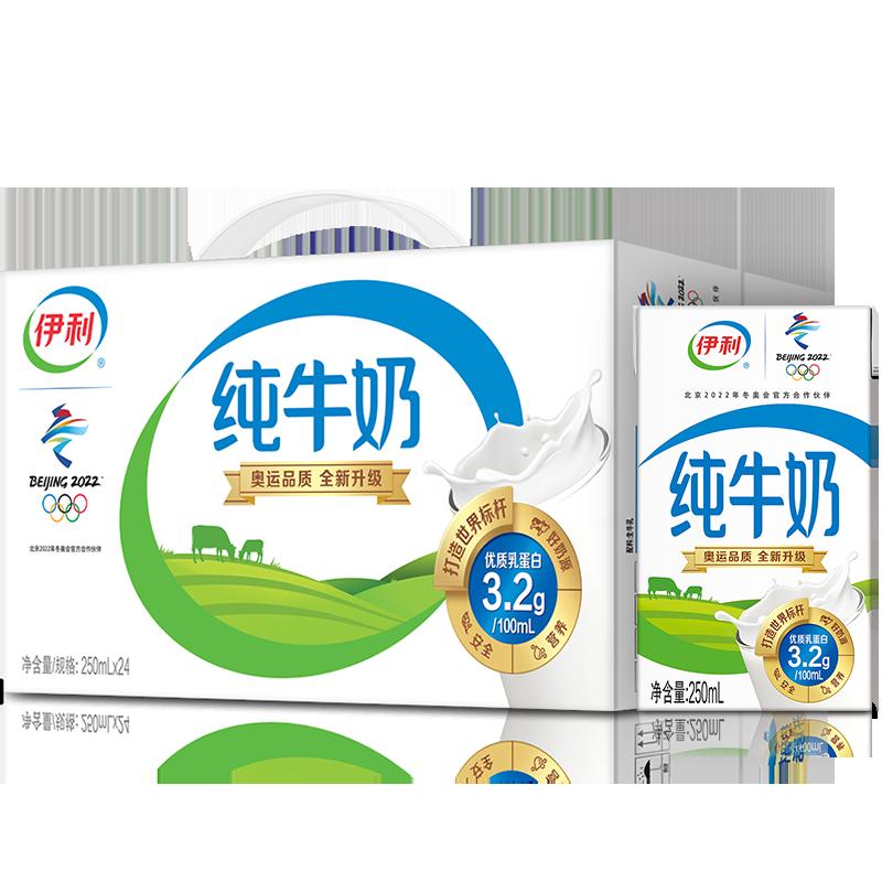 伊利 纯牛奶 250ml*24盒